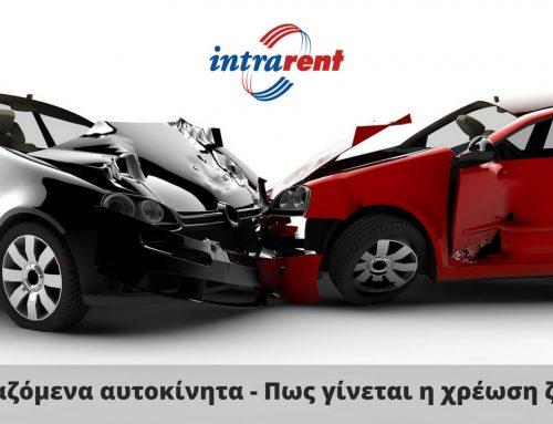 Ενοικιαζόμενα αυτοκίνητα – Πως γίνεται η χρέωση ζημιών;